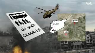 داريا خارج الحرب بعد تنفيذ هدنة تهجير أهلها