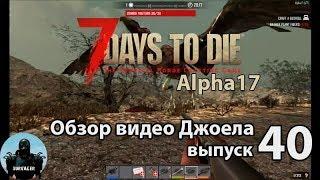 Обзор видео Джоела ► NEWS № 40 (новости) ► 7 Days to Die Альфа 17
