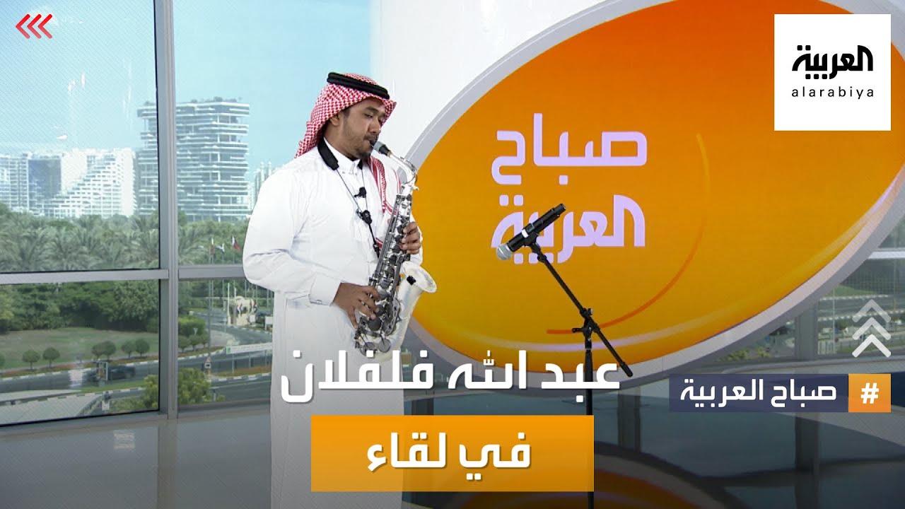 عازف الساكسفون عبد الله فلفلان في صباح العربية