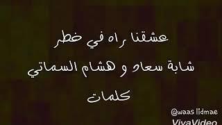 آخر اصدارات هشام السماتي FT الشابة سعاد |عشقنا راه في خطر|+[PAROLES]