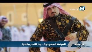العرضة السعودية.. رمز للنصر والعزة