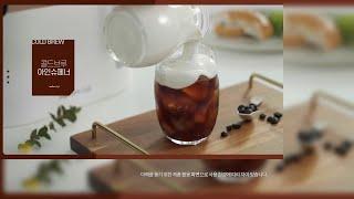 요거베리 요거트 콜드브루 커피 메이커 l 콜드브루 활용…