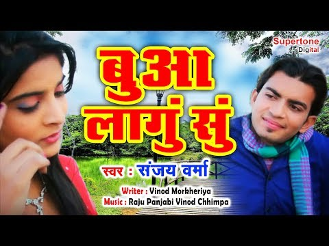 बुआ लागु सु  || Bua Lagu Su  || Raju Punjabi New Haryanvi Song || Vinod Morkheriya  ,Sanjay Verma