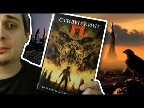 Стивен Кинг - Н и Темная Башня