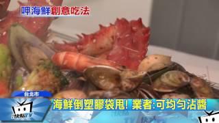 20170514中天新聞 專攻老饕! 美式海鮮吃法 創新商機