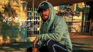 Ali Maghames - Rabi El-3alem [Official Music Video 2020] | علي مغامس - ربي العالم