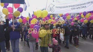 1 мая демонстрация  СПО АРКТИКА 2019 (Полная версия )