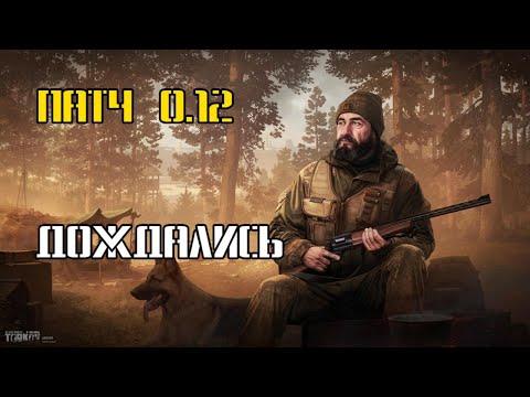 ПАТЧ 0.12 ДОЖДАЛИСЬ!КВЕСТЫ И ЛАБА | ESCAPE FROM TARKOV #2