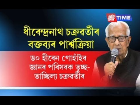 FIR Filed Against Dhirendra Nath Chakraborty Following His Remarks