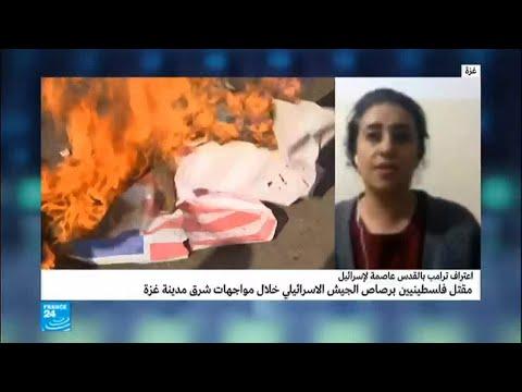 مقتل فلسطينيين برصاص الجيش الإسرائيلي خلال مواجهات شرق غزة  - نشر قبل 1 ساعة