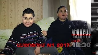 Kisabac Lusamutner anons 31.01.17 Ampopum N1 2017