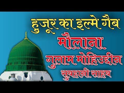 Rasool Ka ilme Gaib By Maulama Gulam Mohiuddin Subhani Sahab