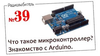 Урок №39. Что такое микроконтроллер? Знакомство с Arduino.