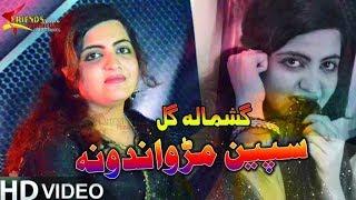 Pashto New Kashmala Gul New Tapay 2019 - Muhabat De Lewany Kram Gham De pashto tappy HD.mp3