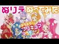 キラキラ☆プリキュア アラモード ぬりえ Kirakira☆Precure A la mode coloring books キュアホイップ キュアカスタード キュアジェラート キュアマカロン