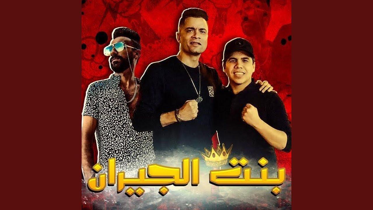 Download Mahragan Bent El Geran