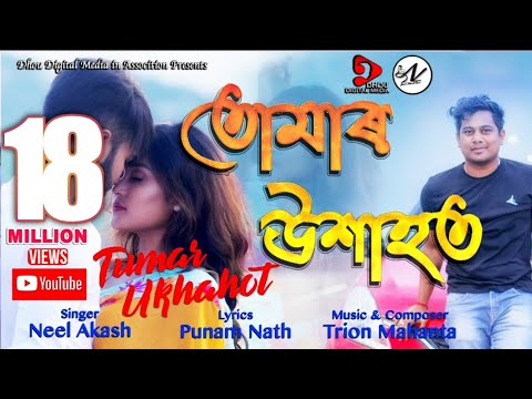 tumar-ukhahot-by-neel-akash-||-new-assamese-video-song-2019(official)