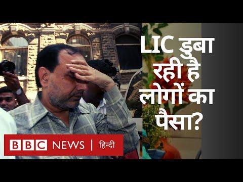 LIC की ख़राब