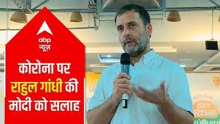 Rahul Gandhi writes letter to PM Modi, criticises govt's Covid strategy