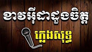 ខាវអ៊ីដាដួងចិត្ត ភ្លេងសុទ្ធ   Khav Edang Doung Chet [ Khmer Karaoke ]