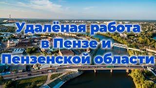 Удаленная работа в Пензе и Пензенской области
