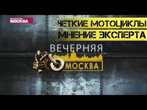 Четкие мотоциклы. Мнение эксперта. Вечерняя МотоМосква от 01.12.2015