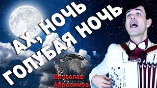 АХ, НОЧЬ, ГОЛУБАЯ НОЧЬ под баян - поет Вячеслав Абросимов