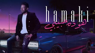 Hamaki - Howa Dah Habiby | 2020 | حماقي - هو ده حبيبي