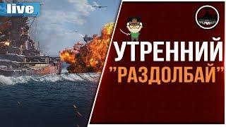 "УТРЕННИЙ ""РАЗДОЛБАЙ""   18+   STREAM [World of Warships]"