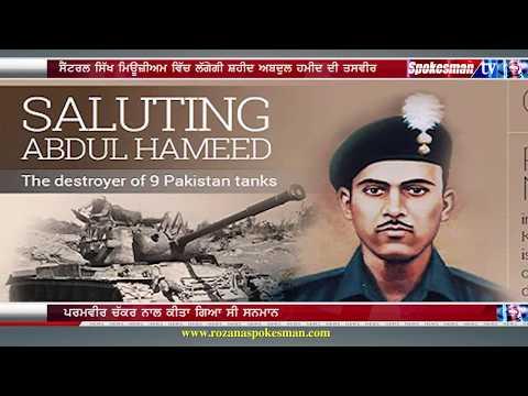 Param Vir Chakra awardee Abdul Hamid's photograph to be displayed at Central Sikh Museum