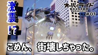 4/18新発売!! オーバーライド 巨大メカ大乱闘です 巨大ロボは男のロマ...