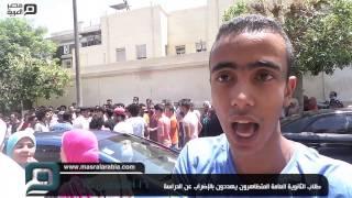 مصر العربية | طلاب الثانوية العامة المتظاهرون يهددون بالإضراب عن الدراسة