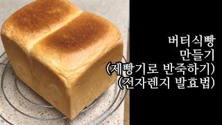 버터식빵 만들기 (제빵기로 반죽하기, 전자렌지로 발효하…