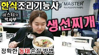 2020년 한식조리기능사_생선찌개//마스터박싸부의 합격…