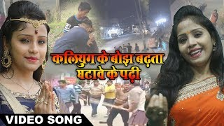Amrita Dixit Super Hit Song 2017 कलयुग के बोझ बढ़ता Kalyug Ke Bojh Bharta New Krishan Song