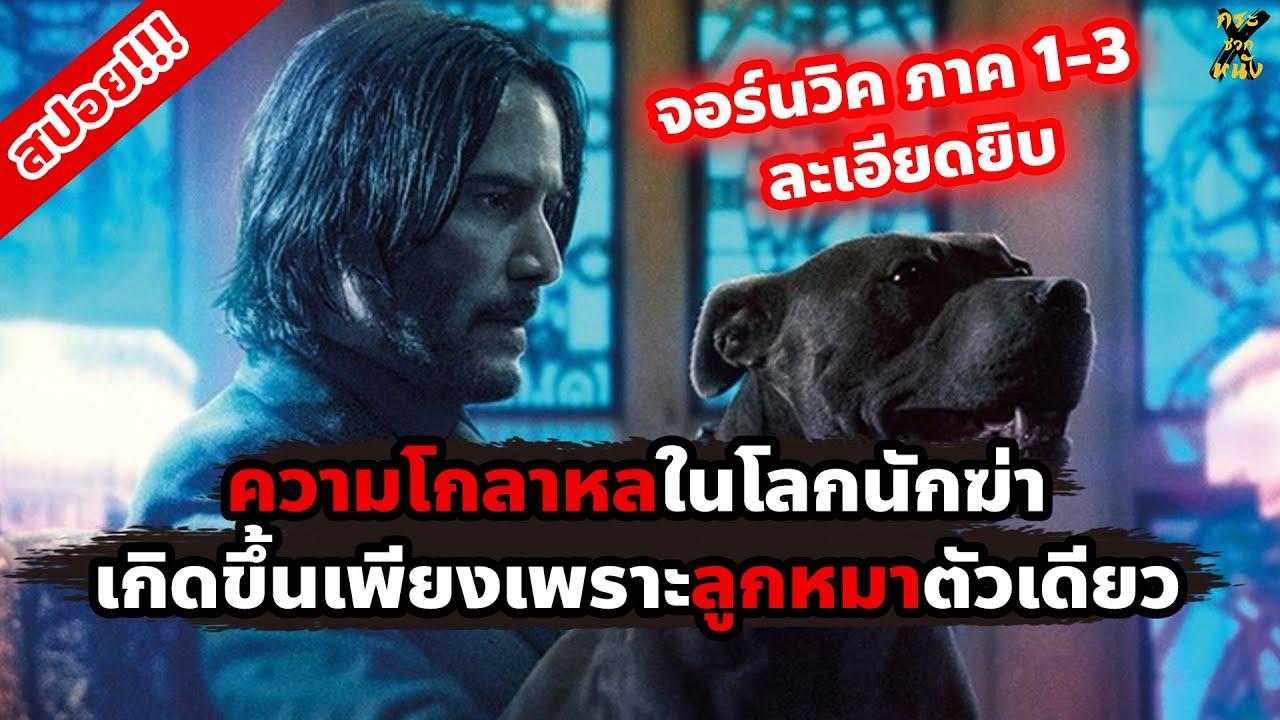 ความโกลาหลในโลกนักฆ่า เกิดขึ้นเพียงเพราะลูกหมาตัวเดียว l สรุปเนื้อเรื่อง (สปอยหนัง) John Wick 1-3