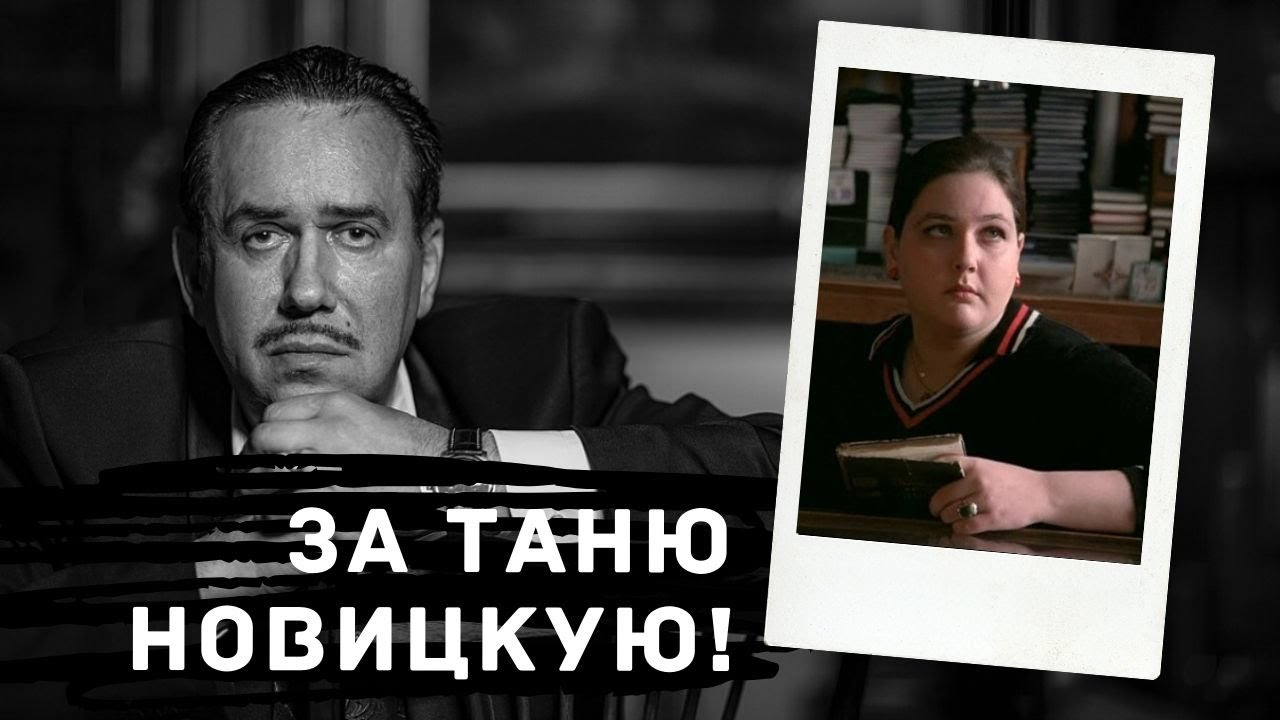 За Таню Новицкую! / Садальский
