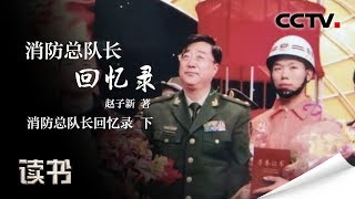 《读书》 20191114 赵子新《消防总队长回忆录》 消防总队长回忆录 下| CCTV科教