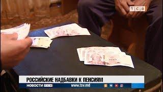 Российские надбавки к пенсиям
