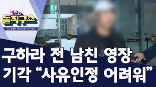 """구하라 전 남친 영장 기각…""""구속 사유 인정 어려워""""   김진의 돌직구쇼"""