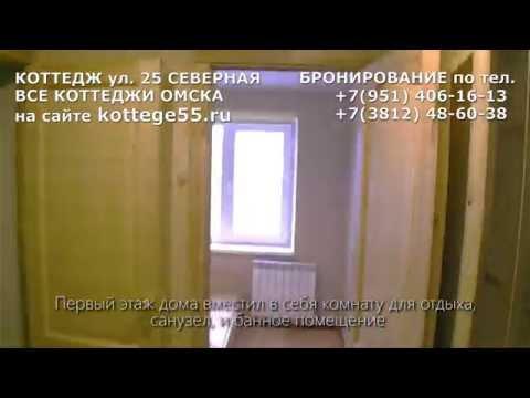 КОТТЕДЖ ул. 25ая СЕВЕРНАЯ ОМСК | Аренда коттеджей в Омске | kottege55.ru