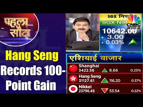 Hang Seng Records 100-point Gain | NMDC OFS | Pehla Sauda | 10th Jan