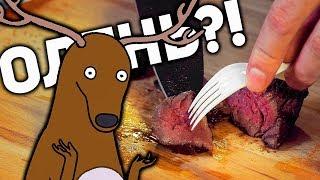 Download Славный обзор. Ресторан ОЛЕНЬ. Это куски раздербаненного оленя!!! Mp3 and Videos