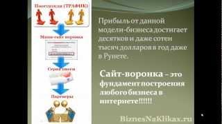 Мини-сайт воронка.mp4