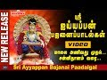 ஐயப்பன் பஜனை பாடல் | Ayyappan Bajanai Padal | Ayyappan video Song | Iyyappan Song | Tamil Bakthi