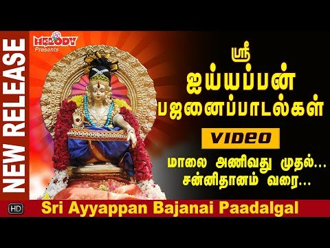 ஐயப்பன்-பஜனை-பாடல்-|-ayyappan-bajanai-padal-|-ayyappan-video-song-|-iyyappan-song-|-tamil-bakthi