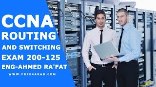 88 ccna routing and switching 200 125 security part 4 by eng ahmed ra fat   arabic