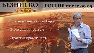 РОССИЯ после 9 сентября | Безниско: Искусство сопротивления