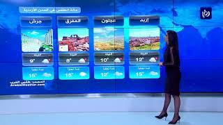 النشرة الجوية الأردنية من رؤيا 26-2-2018