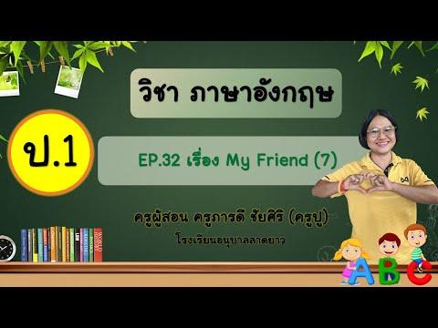 EP 32 วิชา ภาษาอังกฤษ ชั้นประถมศึกษาปีที่ 1 เรื่อง My Friend (7) (7 ก.ย.64)